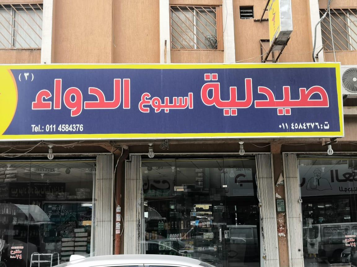 صيدليه اسبوع الدواء الثالثة المنفوحة)
